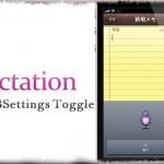 Dictation SBSettings Toggle - 邪魔な「音声入力キー」を表示・非表示! [JBApp]