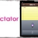 Dictator - 音声入力の言語を全キーボードで統一する [JBApp]