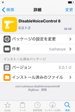 jbapp-disablevoicecontrol8-03