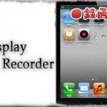 Display Recorder - iOSの画面をそのまま「録画」する! [JBApp]