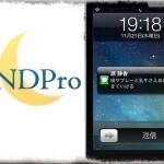DNDPro - おやすみモードに例外アプリ設定などを追加し、機能を強化する [JBApp]