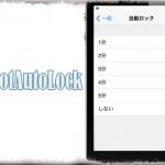 DoNotAutoLock - 指定したアプリ使用中だけ自動ロックを無効化!