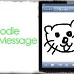 Doodle Message - メッセージアプリにお絵かき機能を追加 [JBApp]