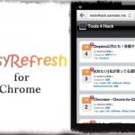 EasyRefresh for Chrome - Chrome for iOSのアドレスバーに更新ボタンを! [JBApp]