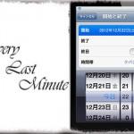 Every Last Minute - カレンダーにて1分刻みでイベントを作成可能にする [JBApp]