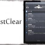 FastClear - 通知履歴をワンタップで消去する [JBApp]