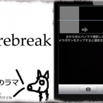 "Firebreak - iOS 5隠し機能""パノラマ撮影""を有効に [JBApp]"