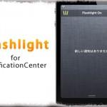 WeeFlashlight for NC - 通知センターから直接LEDライトを点灯 [JBApp]