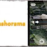 Flashorama - パノラマ撮影時にLEDフラッシュの点灯が出来る様に [JBApp]