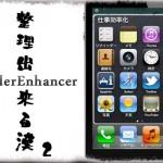 FolderEnhancer - フォルダ機能を拡張!フォルダinフォルダだって出来るぞ! [JBApp]