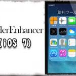 FolderEnhancer (iOS 7/8/9) - フォルダ機能を強化!! 微調整や、レイアウト変更など