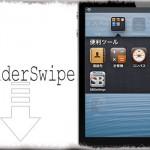 FolderSwipe - 上下スワイプでフォルダを開く、Veloxスタイルに! [JBApp]