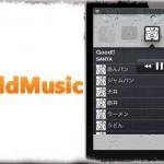 FoldMusic - こりゃ便利!ホーム画面にアルバム・プレイリストを置ける! [JBApp]