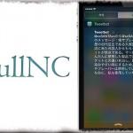 FullNC - 通知内容を省略せず全文表示を可能に