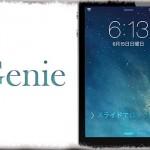 Genie - 特定のジェスチャーでパスコードを無視したロックを解除