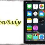 GlowBadge - 通知を受け取ったアプリアイコンをボンヤリ光らせる