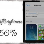 HalfBrightness - 画面の明るさを【50%】へActivatorで一発変更