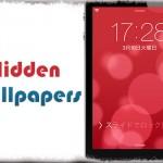 HiddenWallpapers - 通常は使えない「隠されたダイナミック壁紙」を解放する! [JBApp]