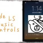 HideLSMusicControls - 音楽再生中もロック画面には時計を常に表示