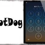 HotDog - ロック画面の各種テキストを好きな文章に変更 [JBApp]