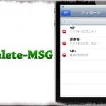 iDelete-MSG - メッセージ履歴の『一括削除ボタン』を追加する [JBApp]