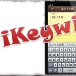 iKeywiがアップデート! 日本語キーボードも5段に対応したよ! [JBApp]