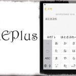 IMEPlus - 半角カタカナ変換やGoogle IMEを利用した単語変換を可能に