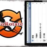 iNoRotate - 指定アプリのみ画面回転を禁止する [JBApp]