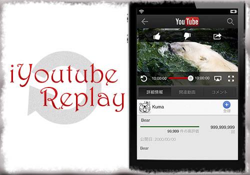 iYoutubeReplay \u2013 「YouTube公式アプリ」に自動リピート再生機能を! [JBApp]