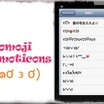 Kaomoji Emoticons - ActionMenuから色々な顔文字を入力出来る様に! [JBApp]