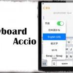Keyboard Accio - 地球儀タップで切り替わるキーボードを2つに限定する!