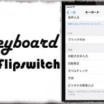Keyboard Flipswitches - キーボード関連の設定トグル詰め合わせ