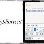 KeyShortcut - キーボードを長押しでサクッとコピペを実行