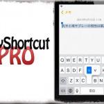 KeyShortcut Pro - キーボードを長押しでコピペや文章の挿入を可能に!