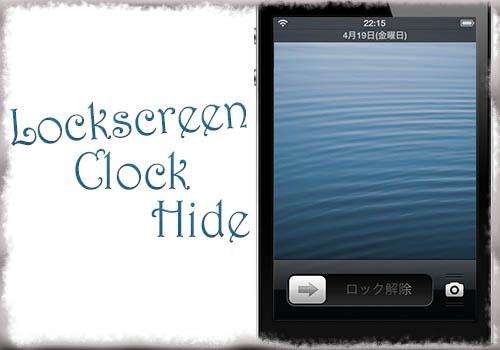 Lockscreen Clock Hide – ロック画面の時計を非表示に & 日付を