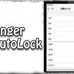 LongerAutoLock - 自動ロックまでの時間を、1分単位で更に長く設定可能に [JBApp]