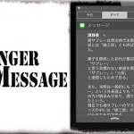 Longer Message - 表示出来る通知の文字数・行数制限をグイッと増やす