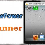LowPowerBanner - バッテリー警告ポップアップをバナー表示にする [JBApp]