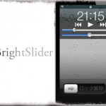 LSBrightSlider - ロック画面から簡単に画面の明るさを変更 [JBApp]