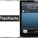 LSFlatAlerts - ロック画面のポップアップ通知を最初からリスト表示に [JBApp]