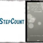 LSStepCount - 歩数をロック画面やステータスバーに表示する