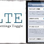 LTE SBSettings Toggle - LTEをオンオフ出来るSBSettingsトグル! [JBApp]
