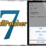 MailPatcher7 - 引用なしでメールの返信を可能に!