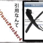 MailQuotePatcher4 - メール返信時の引用を自動的に削除!快適すぎ! [JBApp]