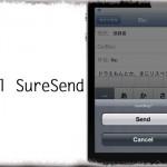 Mail SureSend - メールの誤送信を防止!送信時に「確認アラート」を! [JBApp]