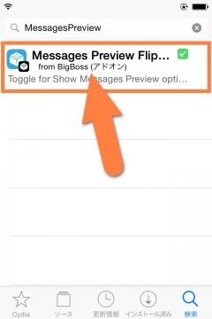 jbapp-messagespreviewflipswitch-02