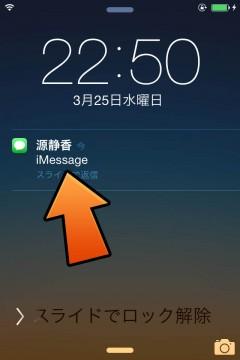 jbapp-messagespreviewflipswitch-06