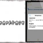 Metaphrase - 選択した文章をその場でサクッと翻訳! [JBApp]