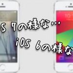 iOS 7デザインを生かしつつiOS 6風ロック解除を再現する脱獄アプリが2つも開発中 [JBApp]