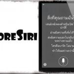 MoreSiri - iOS 8.3以外でもSiriの追加言語が使用可能に [JBApp]